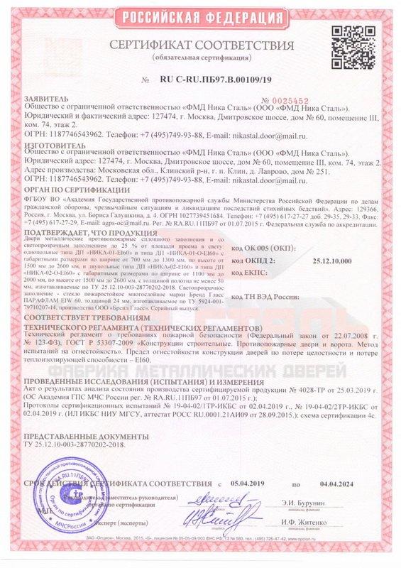 Сертификат противопожарный на дверь Ei60