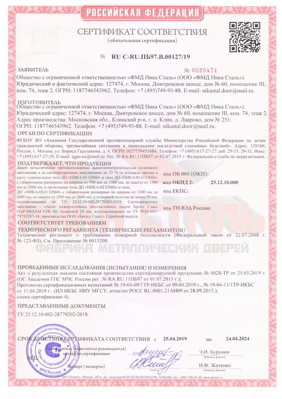 Сертификат противопожарный на дверь Eis60