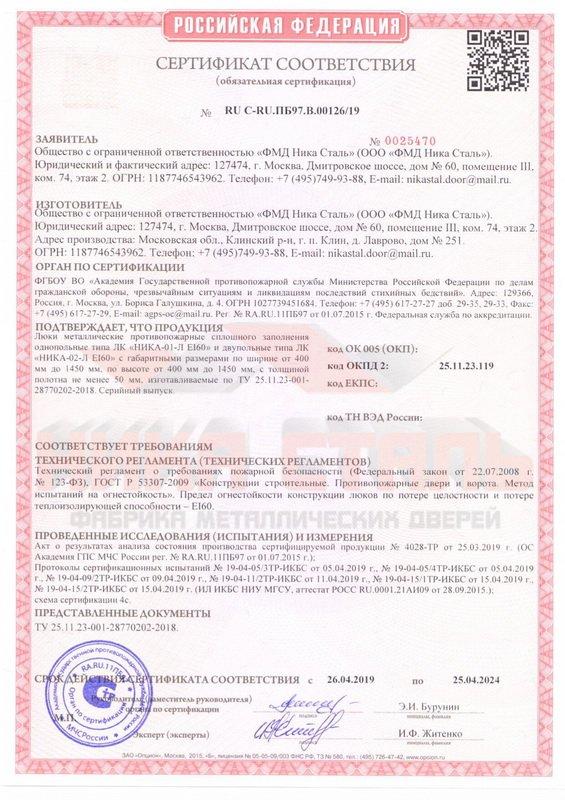 Сертификат противопожарный на люк Ei60