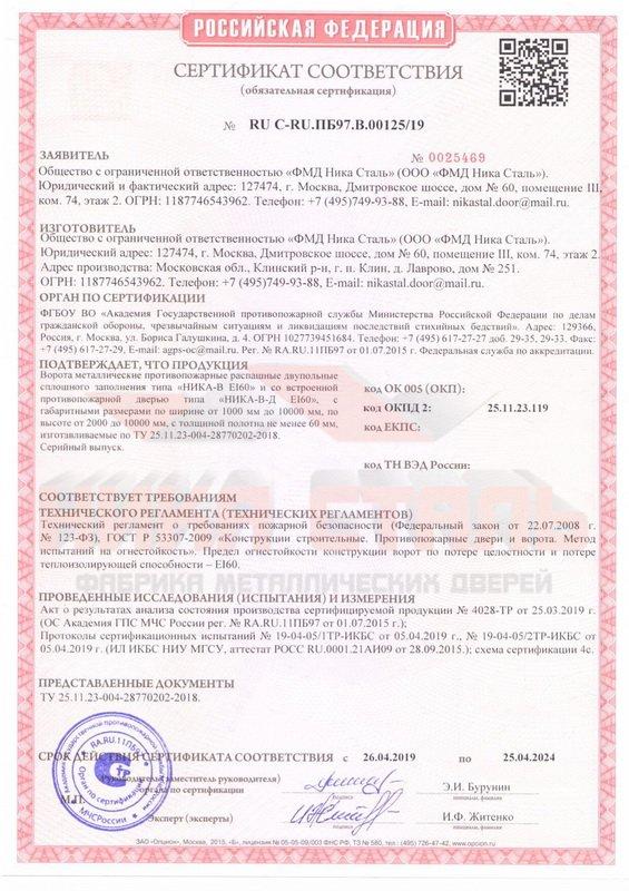 Сертификат противопожарный на ворота Ei60